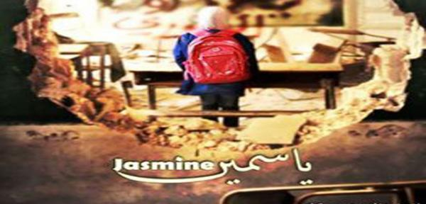 """Jasmine"" film wins Golden Olive Award of the Jerusalem International Film Festival"