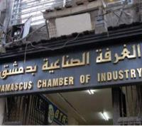 Damascus Chamber of Industry: developing the national industry is a must